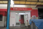 大田区京浜島 HAMADAエコロジーセンター新店工事
